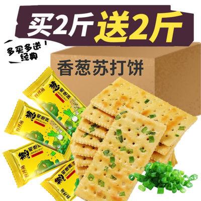 香葱苏打饼干休闲零食咸味代餐梳打饼干饱腹早餐食品整箱批发
