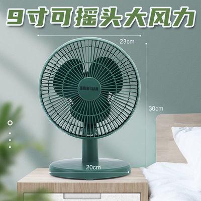 39941/电风扇便携台扇学生宿舍小型家用静音立式摇头小风扇床头迷你电扇