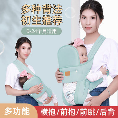 75200/婴儿背带前抱式夏季外出简易多功能前后两用横抱透气初生宝宝轻便