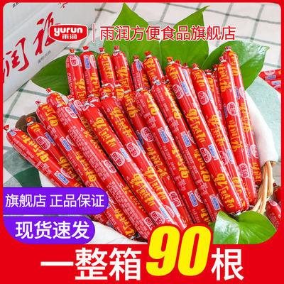【直播专属】雨润旺润福网红火腿肠零食小吃烧烤油炸淀粉泡面香肠