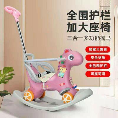 76026/儿童摇摇马木马1-6岁宝宝玩具摇摇车生日礼物两用摇椅婴儿摇马