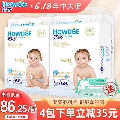 36013/好之超薄全能婴儿纸尿裤第6代新品大包轻薄透气男女宝宝通用正品