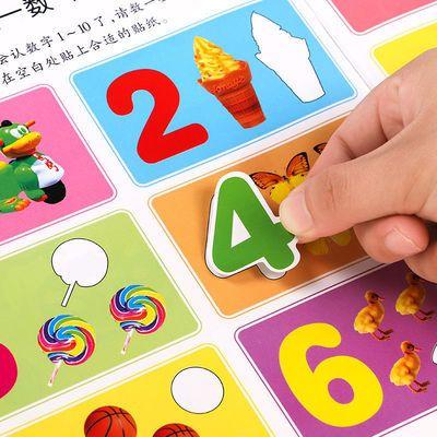 儿童专注力贴纸2-6岁幼儿卡通贴贴画左右脑开发训练启蒙益智早教