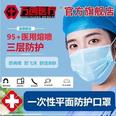 万创医疗一次性口罩三层防晒蓝色黑色白色独立包装医用级95熔喷