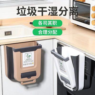 56943/厨房折叠垃圾桶家用橱柜门壁挂式厨余干湿分类桶车载客厅收纳桶