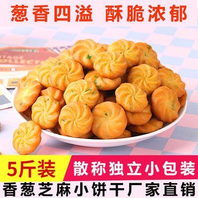网红零食香葱芝麻饼休闲早餐代餐曲奇饼干整箱特价厂家直销