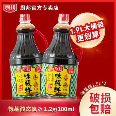 36928/厨邦酱油 味极鲜1.9L*2 特级酿造酱油生抽 家用炒菜点蘸提鲜凉拌