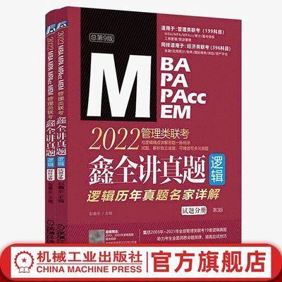 74654/现货 官网正版 2022 MBA MPA MPAcc MEM管理类联考 鑫全讲真题