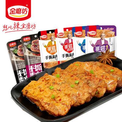 金磨坊手撕素肉卷豆干素食小吃零食鱼豆腐素牛排牛肉豆制品麻辣条