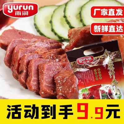 雨润 金陵原汁牛肉200g 南京特产卤牛肉熟牛肉休闲零食特产即食【6月3日发完】