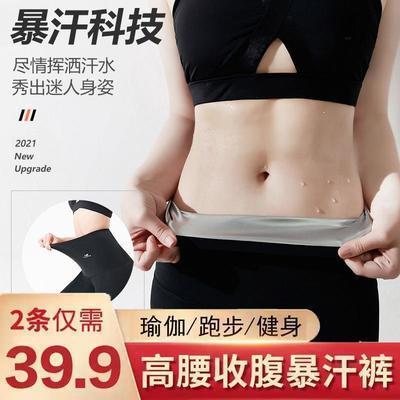 56399/买一送一新款瘦身燃脂大码减肥爆汗裤高腰收腹运动暴汗裤抖音同款
