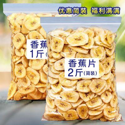 香蕉酥脆片干香脆香蕉干片水果干果脯蜜饯非油炸批发零食大礼包