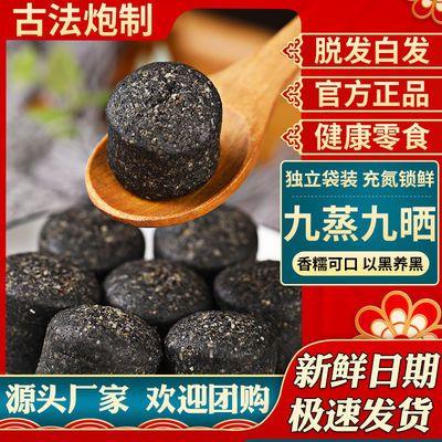 正品黑芝麻丸纯手工九蒸九晒以黑养黑发即食零食五谷芝麻球10丸装