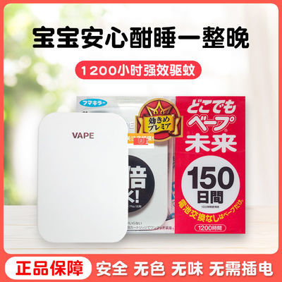 日本VAPE驱蚊器婴儿童孕妇室内防蚊神器宝宝150日替换芯电