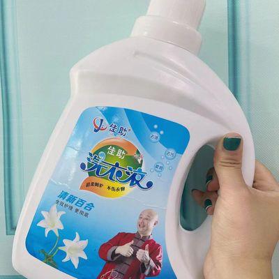 女神老板求感情洗衣液4斤包装给力洗衣液香水洗衣液家用干净