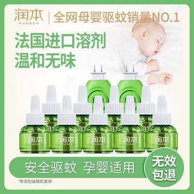 33043/润本电热蚊香液补充液无味婴儿孕妇家用插电式儿童宝宝电蚊香驱蚊