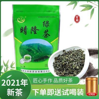 贵州茶叶晴隆茶叶2021新茶明前茶高山高原绿茶贵州茶叶袋装200g