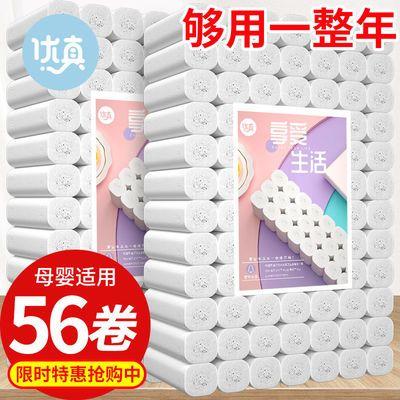 【56卷42卷】卫生纸卷纸批发家用纸巾妇婴木浆厕纸手纸12卷卷筒纸