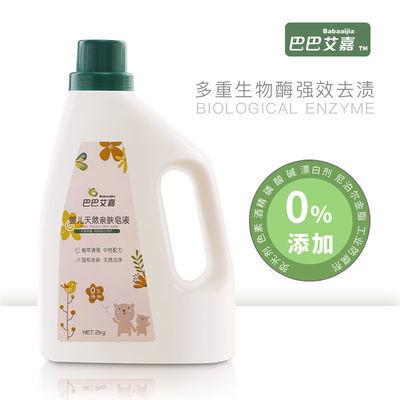 巴巴艾嘉婴儿天然皂液洗衣宝宝专用新生儿衣物洗护整箱洗衣液大瓶