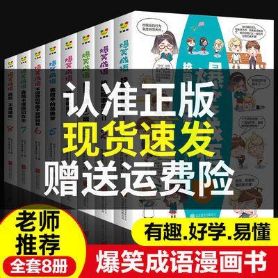 36756/爆笑成语全八册看漫画学成语幽默搞笑7-9-12岁爆笑漫画成语学习书