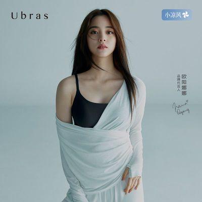 73215/Ubras无尺码轻薄无痕吊带抹胸凉感内衣女薄夏季无钢圈无痕胸罩