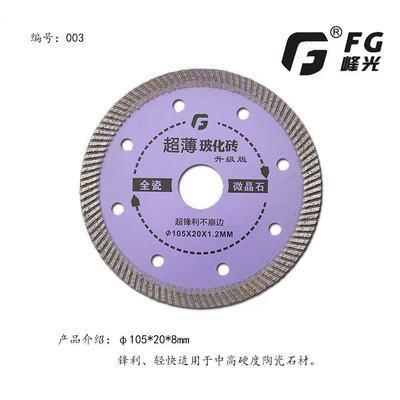 77529/峰光瓷砖切割片 超薄云石机刀片角磨机陶瓷玻化专用 金刚石圆锯片