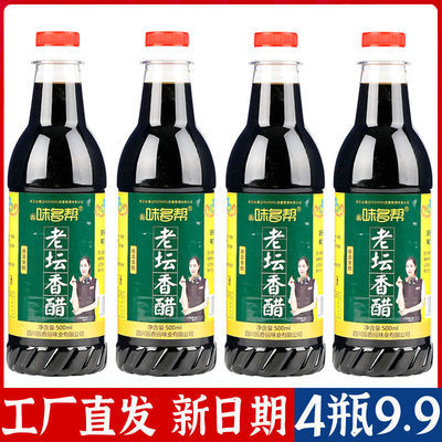 【调味佳品】老坛香醋500ml*4瓶/家中常备烹饪炒菜凉拌汁调味香醋
