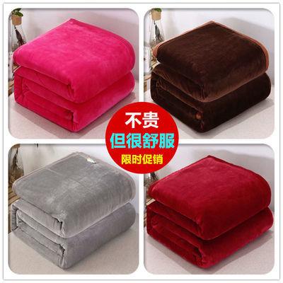 加厚纯色法兰绒毛毯双人铺沙发垫珊瑚绒空调盖毯子单人床单毛巾被