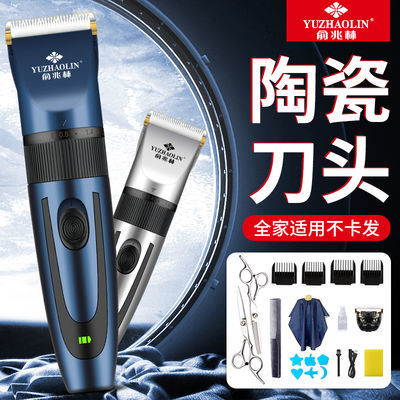 32067/俞兆林充电式理发器电推剪家用剃头刀成人电推子儿童婴儿剪发工具