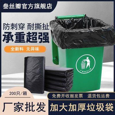 36067/物业垃圾袋子超特大号平口加厚60黑色70学校80酒店100商用120批发