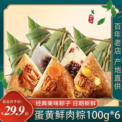 麦尚粽子蛋黄鲜肉板栗肉粽金丝蜜枣豆沙黑米花生多口味特产早餐