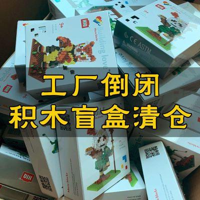 【特价清仓】兼容乐高潮玩盲盒小颗粒拼装积木益智玩具礼物男女孩
