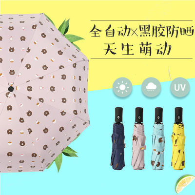 31962/雨伞折叠晴雨两用女防晒防紫外线男全自动学生小清新遮阳太阳女生
