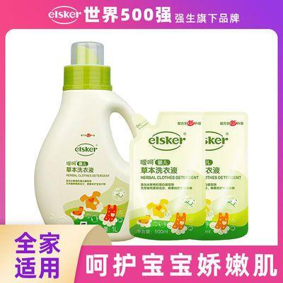 强生嗳呵婴儿草本洗衣液2L瓶装宝宝儿童新生儿衣物尿布洗涤清洗剂