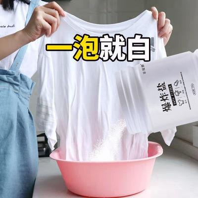 儿童活性污渍爆炸盐清洁洗衣粉漂白剂去黄增白去霉彩漂粉孕婴可用
