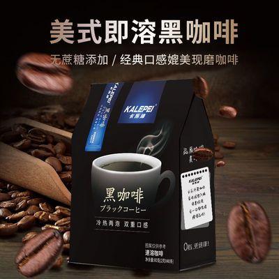 卡乐沛美式咖啡速溶低脂无糖燃脂提神醒脑健身熬夜纯黑咖啡粉40杯