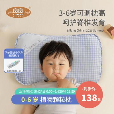 31186/良良儿童枕头夏天凉爽 四季通用幼儿园枕头决明子定型枕0-3-6岁