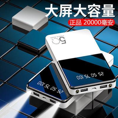 46695/充电宝20000毫安超薄大容量正品手机通用快充便携移动电源