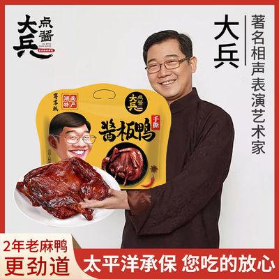 湖南常德酱板鸭长沙正宗特产大兵点酱手撕鸭整只风干鸭肉零食小吃