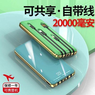 74218/共享自带线充电宝10000/20000毫安苹果OPPOVIVO手机通用移动电源