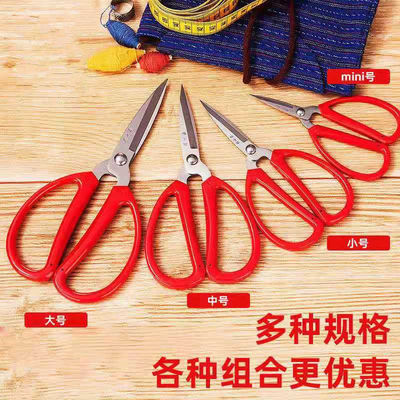 家用剪刀不锈钢手柄办公剪手工裁缝剪线头厨房多功能美工剪