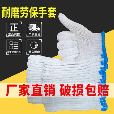 线手套防滑批发棉线尼龙劳保工作棉纱耐磨加厚防护汽修工地男女白