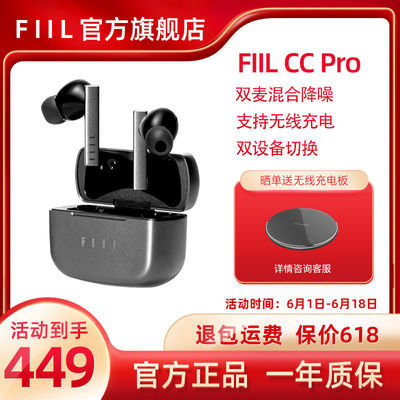 33888/FIIL CC Pro真无线主动降噪多场景运动蓝牙耳机苹果华为通用