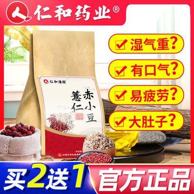 【仁和】红豆薏米茶体内除湿气重祛湿茶瘦身去湿气湿胖排毒养生茶