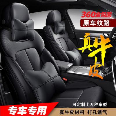 39977/订做21新款真皮汽车坐垫私人定制五座四季通用全包围牛皮座椅座套