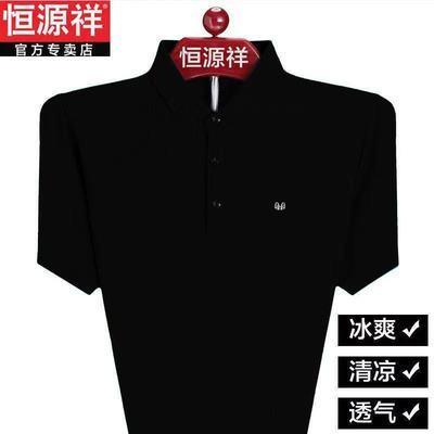 恒源祥冰丝T恤男士短袖中年休闲翻领爸爸夏装半袖体恤纯色polo衫