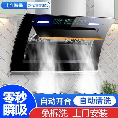 36071/新飞大吸力抽油烟机家用厨房侧吸式壁挂脱排小型尺寸公寓酒店特价