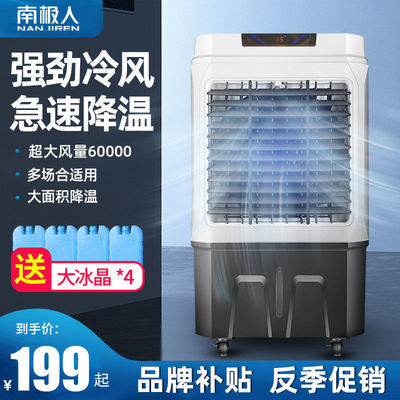 37334/南极人大型工业冷风机商用制冷空调扇家用小型水冷风扇移动水空调