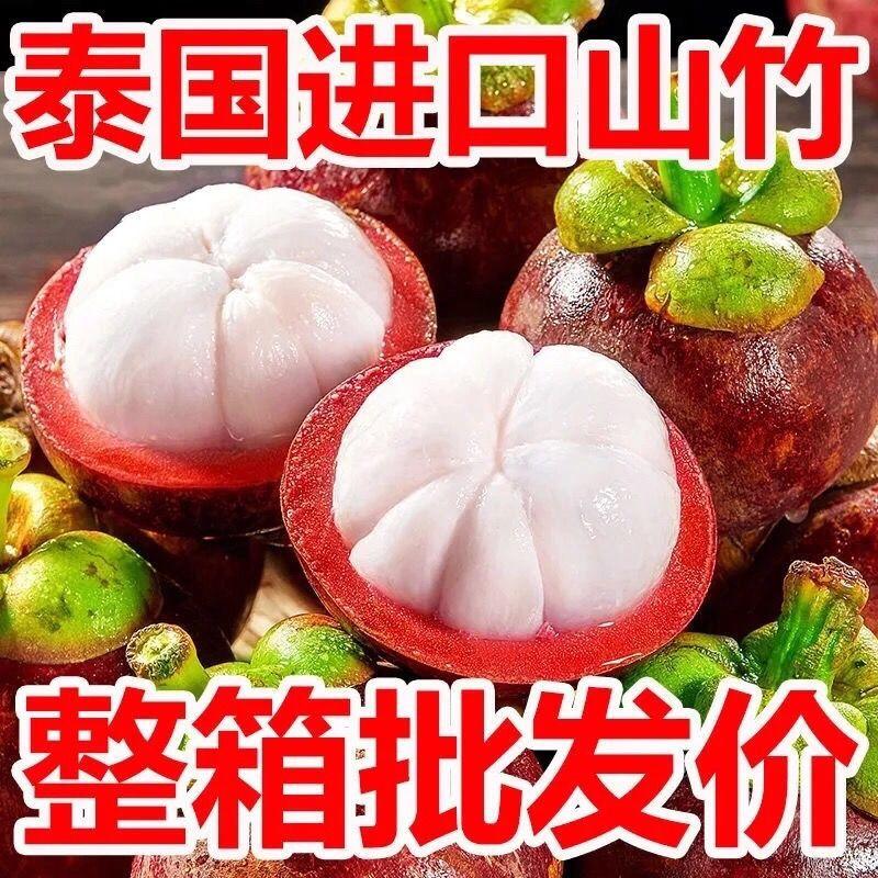 泰国进口山竹顺风包邮5斤当季水果一箱孕妇热带水果