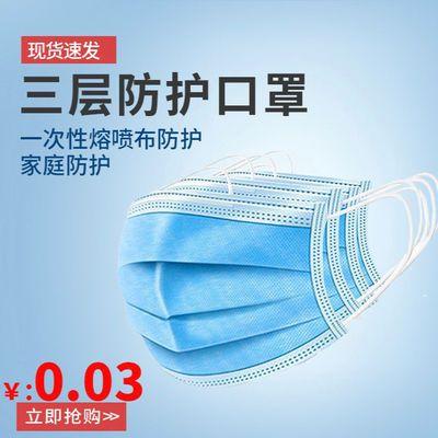 32146/【正品速发】一次性成人口罩500/2500三层含熔喷布防尘防病毒批发